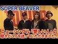 2021年5月19日(水)SUPER BEAVER『愛しい人』リリース記念 訪店コメント動画@B1F CUTUP STUDIO