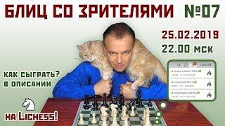 Блиц со зрителями № 07 👫 Сергей Шипов ♕ Шахматы
