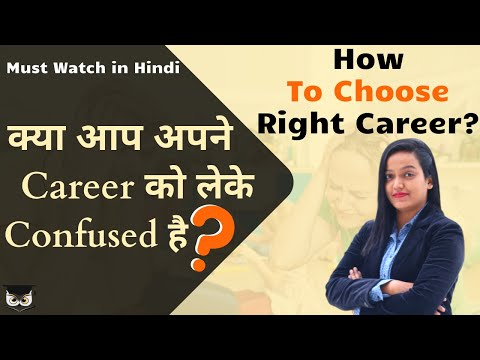 How to Choose a Right Career? | Importance of Career Counseling | Career Advice | In Hindi