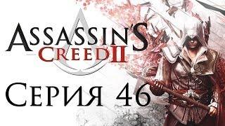 Assassin's Creed 2 - Прохождение игры на русском [#46] ФИНАЛ