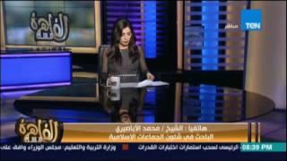 فيديو.. الاباصيري: ليفني والسلفيين تجمعهما الفضائح الجنسية