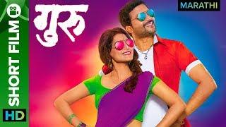 GURU | Ankush Chaudhari & Urmila | Full Movie Live On ErosNow