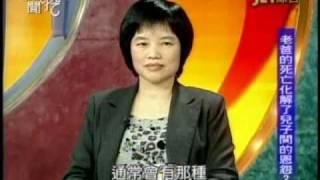 新聞挖挖哇:生死之謎(2/6) 20101223