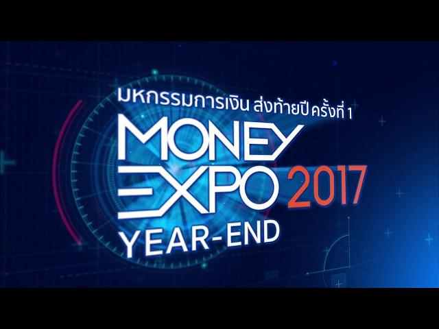 งานมหกรรมการเงิน ส่งท้ายปี ครั้งที่ 1 Money Expo Year-End 2017