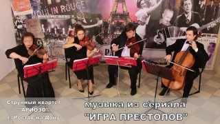 """Музыка из сериала """"Игра престолов"""""""