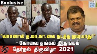 exclusive-kovai-thangam-interview-tamil-maanila-congress-g-k-vasan-tn-election-2021-hindu-tamil-thisai