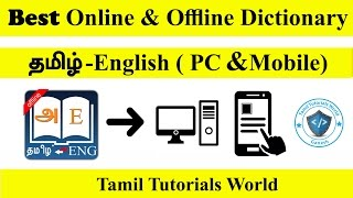 Best Online & Offline Dictionary for Pc and Android Tamil Tutorials_HD
