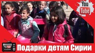 Сирийские дети в Хомсе получили от российских военных пуховики и ботинки