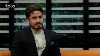 بامداد خوش - جوانان - صحبت با فصیح الله حسن زی در باره نقش جوانان در تأمين صلح در کشور