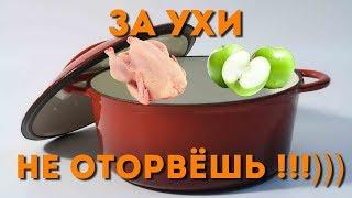 взрыв вкуса и простой рецепт !!!) Суп с  курицей и зелёными яблоками, пальчики оближешь! #homelike