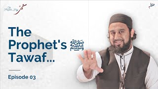 The Prophet's (SAW) Tawaf: The Prophet's (SAW) Hajj Ep. 3 | Shaykh Abdullah Waheed
