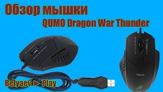 Qumo dragon war thunder G5 ► Обзор мыши ►