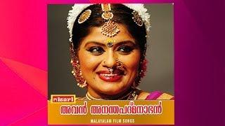 Ilam Manju - Avan  Ananthapadmanabhan