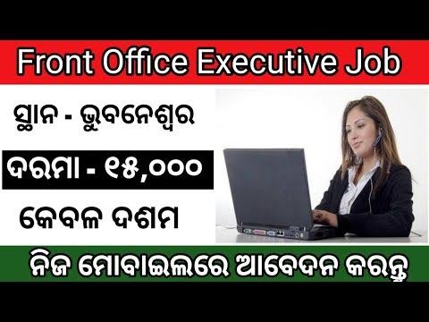 Front office job in Bhubaneswar । Odisha private job । Only female । Kk job news