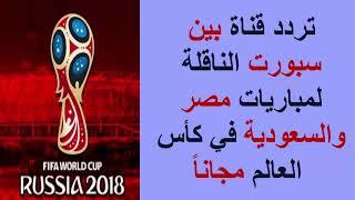 تردد قناة بين سبورت «beIN SPORTS» المفتوحة علي نايل سات وسهيل سات الناقلة لمباريات مصر والسعودية في