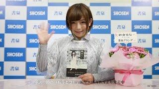 紗倉まなさんをお迎えして、小説「凹凸(おうとつ)」(KADOKAWA)発売...