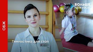 видео Косолапие у детей: лечение, упражнения