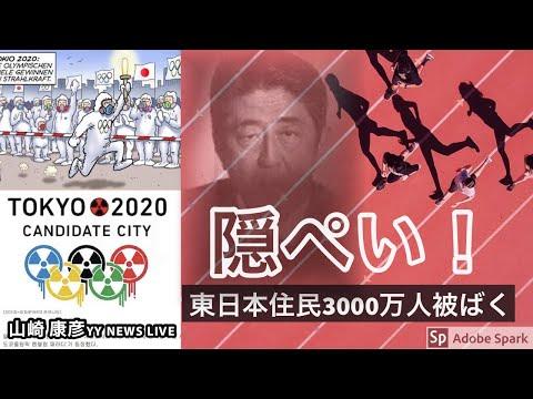 安倍晋三ら政治権力側は2020年東京オリンピックを復興五輪にして20110311の東電福島第一原発大事故による東日本住民3000万人被ばくの事実を隠ぺいしようとしている