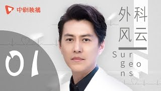 外科风云 01 | Surgeons 01 (靳东、白百何 领衔主演)【未删减版】