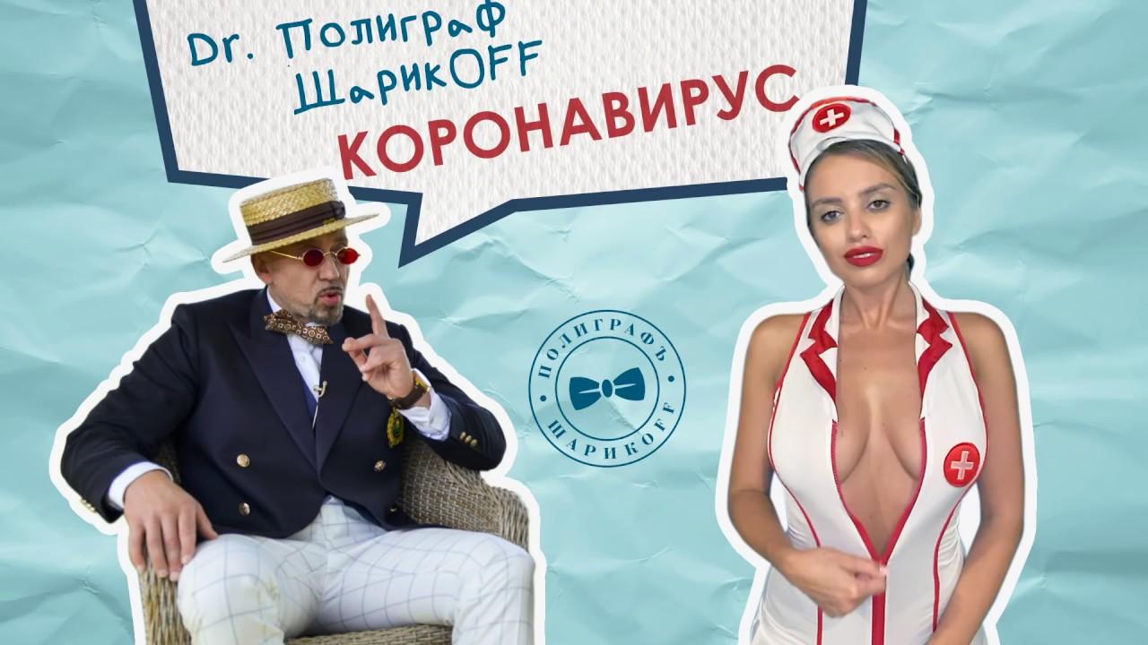 Полиграф ШарикOFF - Коронавирус (ПРЕМЬЕРА ПЕСНИ 2020)