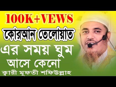 কোরআন তেলাওয়াত এর সময় ঘুম আসে কেনো?মুফতী সফিউল্লাহ , Mufti Shafiullah Bangla Waz2020, al madinatv.