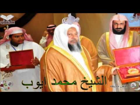 Sheikh Muhammad Ayoub Quran 47 Muhammad سورة محمد Youtube