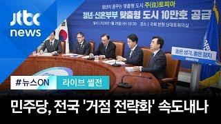 [라이브 썰전] 임종석 '총선 역할론'…민주당 '전략 공천' 속도 (2020.1.31 / JTBC 뉴스ON)