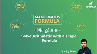 Solve Arithmetic Questions with Single Formula | Magic Formula for Maths | Gradeup