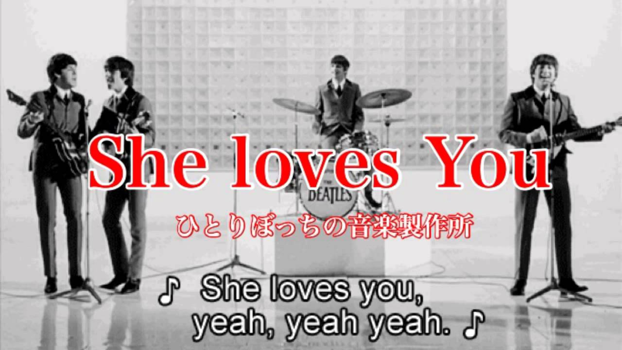 The Beatles 【She Loves You】...
