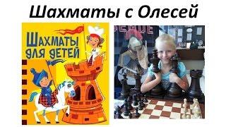 Шахматы для детей. Знакомство. Урок 01 (часть 1)
