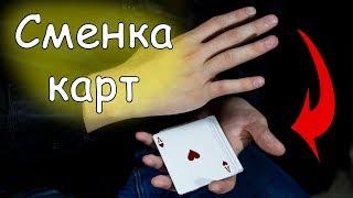 ЭФФЕКТНАЯ СМЕНКА С КАРТАМИ // ОБУЧЕНИЕ