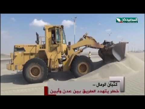 كثبان الرمال خطر محدق يتربص بالسائقين بين أبين و عدن