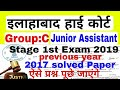 Allahabad high court Junior Assistant Previous Year Paper