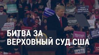 Битва за Верховный суд   АМЕРИКА   21.09.20