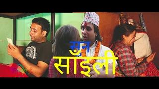 Saili : Hemanta Rana / cover (Video) Ajit Aryal, Rekha karki  Achel ka kura Achel samuha