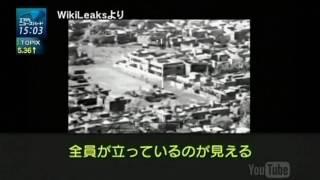 内部告発~米軍機密映像の意味~(1)