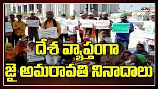 Save Amaravati Protest in Ajmir, Nagpur Dargah, Maharashtra | #APCapital | TV5