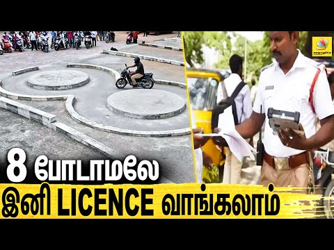 DRIVING LICENCE பெறுவதில் புதிய மாற்றம் : Central Government New Driving License Rules