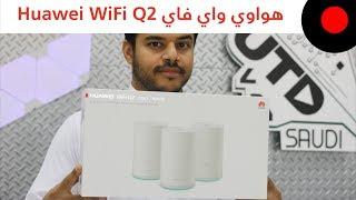 نظرة على راوتر هواوي الذكي Huawei WiFi Q2