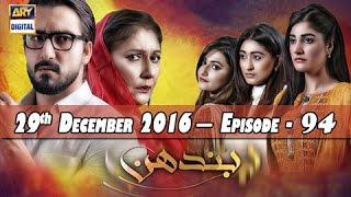 vuclip Bandhan Ep 94 - 29th December 2016 - ARY Digital Drama