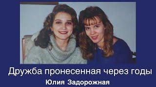 Дружба, пронесенная через года - Юлия Задорожная /Свидетельство