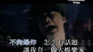 陳奕迅Eason Chan - 浮誇Fu Kua  MV