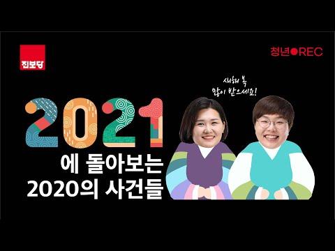 [청년REC] 2020년을 돌아봤습니다.