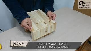 [우드몬스터]  DIY 멀티 센스 책꽂이 만들기 - h…