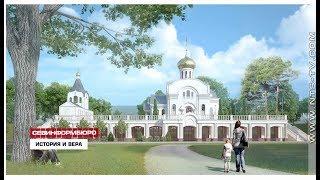 15.11.2018 Новый духовно-просветительский центр планируют создать в Севастополе