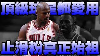 【NBA介紹】誰才是玩止滑粉的始祖?