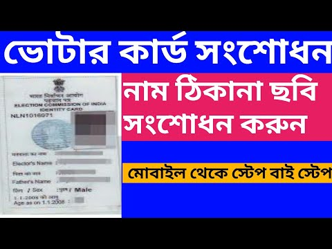 Special Character and Letters in Voter Serial number | Final Voter List 2020 | in Bengali from YouTube · Duration:  6 minutes 25 seconds