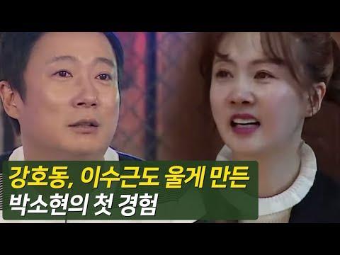 강호동, 이수근도 울게 만든 박소현의 첫 경험 #태어나서처음으로 다시보기 4-3
