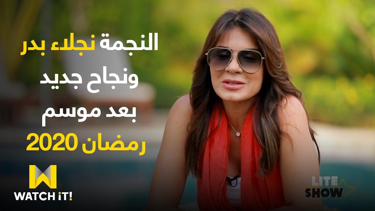lite show  - الفنانة #نجلاء_بدر تعود بقوة بمسلسل جديد بعد نجاح كبير فى موسم #رمضان2020