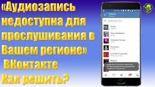 Аудиозапись недоступна для прослушивания в Вашем регионе ВК. Как решить?